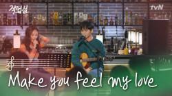 최낙타를 위해 아이디가 준비한 노래 Make you feel my love