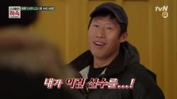 [예고] 숙박담당 유해진의 실수 연발!? (ft. 황송한 김치찌개)