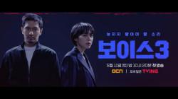 이진욱X이하나가 사수할 3번째 골든타임! '보이스3' 2인 티저 공개!