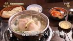 [예고] 보드라운 고기와 걸쭉한 국물의 환상 조화! 닭백숙
