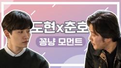 [스페셜] 좋은건 몰아서 계속봅시다ㅎ 최도현X기춘호 꽁냥케미.zip