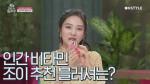 인간 비타민~ 아이돌 대표 과즙상 조이의 추천 블러셔는?