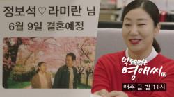 [11화 예고] 정보석♡라미란 결혼이라니.. 말도 안 돼!