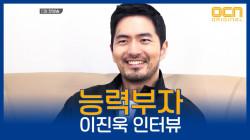 범인을 너무 잘 잡아서 문제?! 능력부자 이진욱 인터뷰