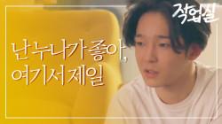 [선공개] 남태현,'난 누나가 좋아, 여기서 제일'
