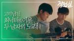 [선공개] 심장아 나대지마...고막남친 최낙타&이우 두 남자의  노래