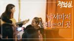 [선공개] 분위기 어쩔...낙서마저 설레는 이 곳