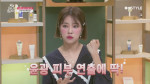 [선공개] 서현진, 설리 여배우들이 사랑하는 쿠션팩트?!
