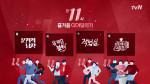밤 11시엔 tvN에서 즐거움을 이어달려요!