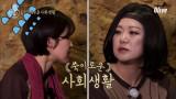 김숙이 알려주는 ☆★쑥이로운 사회생활★☆
