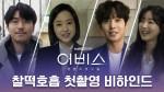 [메이킹]★웃음주의보★ 어비스 첫 촬영 현장 미리보기!
