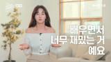[넥뷰크 | 1분 인터뷰] 장은홍, 메이크업 아티스트 출신 모델의 꿀팁 알려드릴게요
