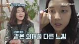 걸그룹 메이크업의 핵심, 모공을 막아버리는 거…? (feat.CLC 승연&오늘의 하늘)