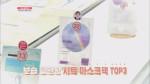 [TOP3]보습 끝판왕! 안전한 성분에 보습력까지 갖춘 마스크팩 TOP3 대공개!