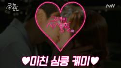 심장에 불♨ 지피는 박민영♥김재욱 심쿵 모먼트 모음.zip