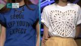 베이직 티셔츠 VS 유니크한 티셔츠! 과연 승자는?