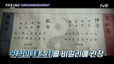 ′명리학이 지배했던 ′성리학의 나라′ 조선의 밤!