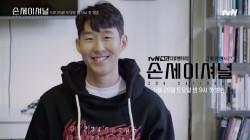 박지성-티에리 앙리가 말하는 '손세이셔널' 손흥민은?