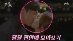 [박민영♥김재욱 찐연애 압축판] 좋은 건 같이 보라고 배웠습니다★