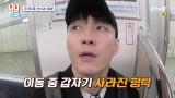 [예고] 촬영 중 갑자기 사라진 형탁?!