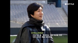서울 월드컵 경기장에서 어떤 미션을??