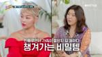 [예고] 모델 송해나 최민수 등장! 스페셜 게스트도 두배 재미와 꿀팁도 역대급!