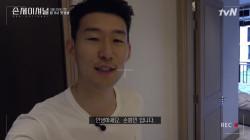 스물여덟 청년, 손세이셔널 '손흥민'의 리얼 일상 공개