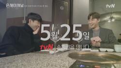 역사가 된 28세 손흥민, 그 여정의 기록! tvN <손세이셔널> 첫 방송