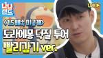 [1.5배속 미공개] 도라에몽 없이 살 수 없는 남자의 도라에몽 박물관 투어 Vlog