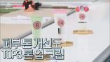 [TOP3] 피부 톤이 즉각 화사하게~ 제품력 TOP3 톤 업 크림 대공개!