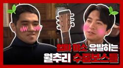 [메이킹] 월추리 민폐캐 엄태구 X 월추리 발라더 김영민