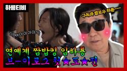 [하룡TV] 연예계 짬밥킹 임하룡, 브-이로그 첫도전!