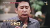 신동엽-전현무, '케미'! 29일 밤 9시 40분 공개!