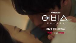 [8화 예고] 박보영&안효섭, 구슬커플 드디어 로맨스 가나요...? ♥_♥