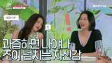 조이, 과즙이하면~ 나지♥ 인간 오렌지 인정? 어 인정
