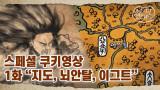1화  [지도, 뇌안탈, 이그트] | tvN 토일드라마 <아스달 연대기> 스페셜 쿠키영상