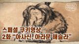 2화  [아사신, 아라문 해슬라] | tvN 토일드라마 <아스달 연대기> 스페셜 쿠키영상