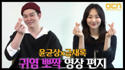 윤균상x금새록, 귀염 뽀짝 영상 편지 대공개