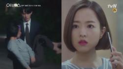 [11화 예고] 드디어 서검의 정체를 알아챈 박보영?!