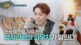 [예고]슈스스 한혜연을 깜짝 놀라게 한 뮤지컬 배우 김호영의 파우치! 뷰지라퍼로 소문난 김호영의 원픽템은?