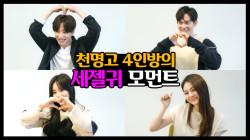 천명고 4인방의 세젤귀 모먼트(feat.영상편지)