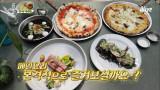 언니들의 <숲 속 미식회> 메인 메뉴 즐겨봅시다!!