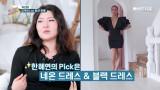 슈스스와 김호영 모두가 반한 리리영의 해외직구 원피스 하울!(feat.35만원으로 8벌?!)
