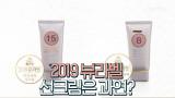 [뷰라벨]밀리지 않는 발림성 최강 2019 뷰라벨 선크림은 과연?
