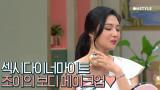 섹시다이너마이트 조이의 보디 메이크업 꿀팁 대공개♥