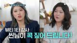 [예고]슈스스 한혜연과 뷰티 레전설 씬님의 돌직구 리뷰 대잔치!