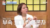 부속 요리하는 정이랑, 전문 지식은 기본 (feat. 강연 가능)