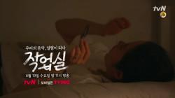 [예고] 빅원과 성민의 대화, 차희의 눈물