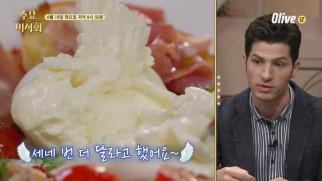 (예고) 알베르토가 먹자마자 리필을 외친 치즈 요리는?!