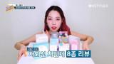 Minny J 소민의 선크림 8종 리뷰! 썬님의 선크림 고르기 꿀팁은?